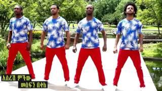أجمل اغنية اثيوبية رقص رهيب مثير