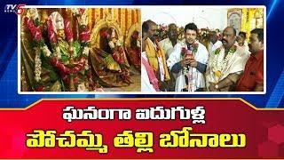 ఘనంగా ఐదుగుళ్ల పోచమ్మతల్లి బోనాల మహోత్సవం | Pochamma Bonalu Celebrations at BHEL, Hyd | TV5