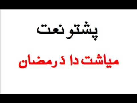 Pashto Ramzan Ramdan) Naat مياشت ده د رمضان video