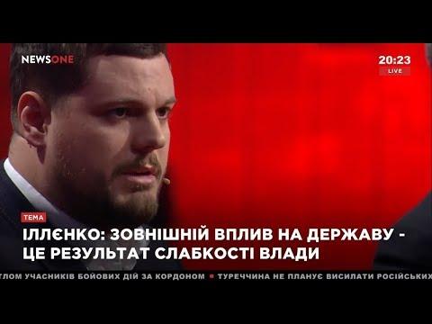 Андрій Іллєнко ‒ про головні проблеми України та шляхи їх вирішення
