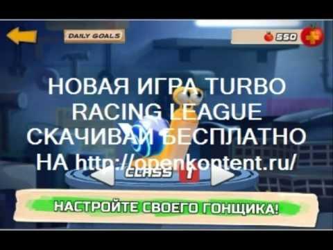 Turbo racing league, игра, андроид, скачать. Android: Как взломать игру Hi
