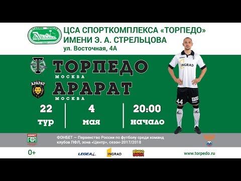Торпедо (Москва) - Арарат (Москва). Прямая трансляция