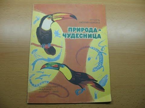Читать акимушкин природа чудесница