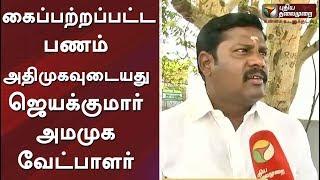 கைப்பற்றப்பட்ட பணம் அதிமுகவுடையது: ஜெயக்குமார் அமமுக வேட்பாளர் DMK   ADMK   Vellore   BJP   Congress