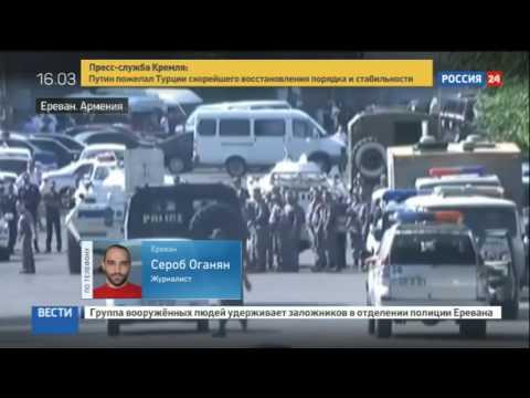 АРМЕНИЯ 17 07 2016 Armenia Началась операция по освобождению полицейских в Ереване