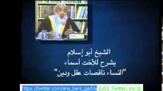 الشيخ ابو اسلام المتخلف يشرح لماذا المراه ناقصه عقل
