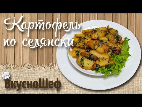 Картофель по селянски, как приготовить картофель по селянски дома