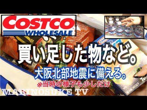 【大阪北部地震】落ち着いて。何をすべきか毎日考えています。