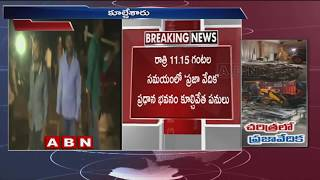 Praja Vedika Demolished After CM YS Jagan Orders In Amaravati