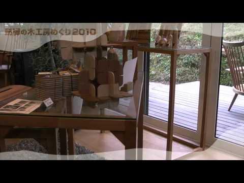 高山市 「飛騨の木工房めぐり2010」 ~remix~