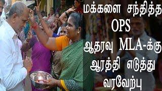 மக்களை சந்தித்த OPS ஆதரவு MLA Nadraj IPS- க்கு ஆரத்தி எடுத்து வரவேற்பு – Sasikala Vs OPS
