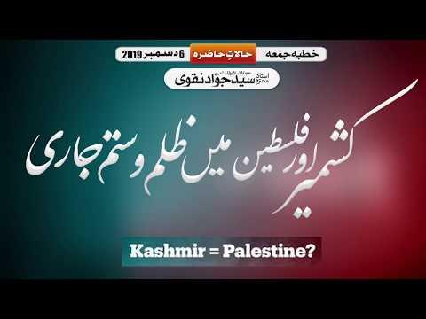 Kashmir aur Falasteeen Mai Zulm Jaari | Ustad e Mohtram Syed Jawad Naqvi