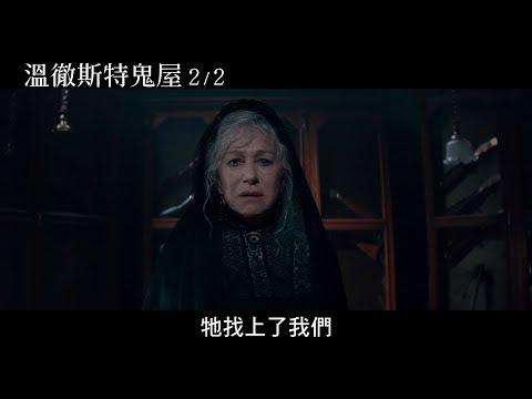 【溫徹斯特鬼屋】短版預告_鬧鬼篇2/2上映