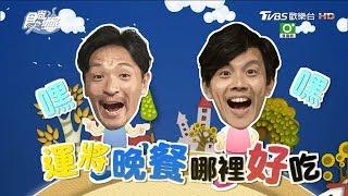 [ENG SUB]Driver's Favorite Food In Taiwan 20170921 Super Taste(HD)