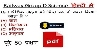 RRB General Science Question Pdf in Hindi | Science Gk Pdf in hindi | RRB group D Practice Set