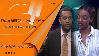 This will not be a conflict with the people of Tigray or the TPLF members