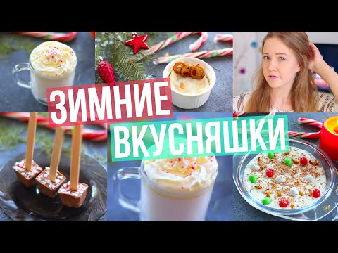 Зимние ВКУСНЯШКИ | DIY Winter Snacks ❄︎