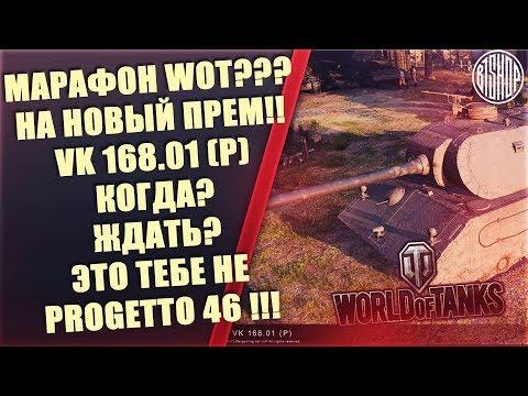 Марафон WOT??? на новый прем!! VK 168.01 (Р) когда? ждать? это тебе не Progetto 46 !!!