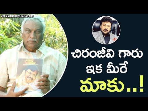 Tammareddy Bharadwaj : Now Its Chiranjeevi's TURN | Tammareddy about Dasari Narayana Rao
