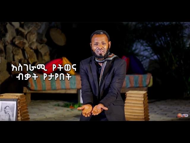 Ethiopian - Yemaleda Kokeboch SE 3 EP 22 B