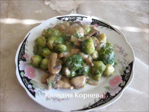 Как приготовить капусту с грибами - видео