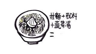 i COOK , i DRAW / 我煮我畫-蔬菜湯青衣柳拉麵/泡飯