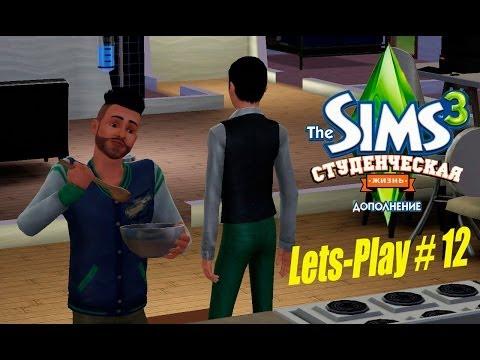 Давайте играть в The Sims 3 Студенческая жизнь # 12 Прощай общага !