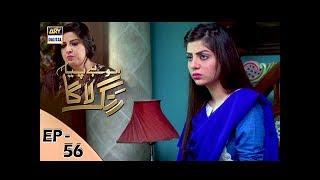 Mohay Piya Rang Laaga - Episode 56 - ARY Digital Drama