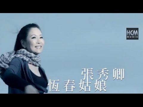 張秀卿-恆春姑娘