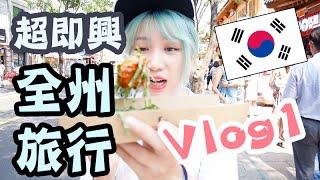 【VLOG韓國】全州旅行[1] 買車票方法/超便宜韓屋/超多人吃章魚串燒 | Mira