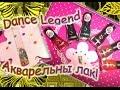 Посылка с сайта Красотка Про акварельные лаки Dance Legend Top Aquarelle Обзор mp3