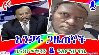 አንጋፋ ጋዜጠኞች ዜናነህ መኮንንና ዓለምነህ ዋሴ - Journalists Zenaneh Mekonnen and Alemneh Wassie - SBS
