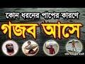 Download Bangla Waz 2017 Kon Dhoroner Paper Karone Gozob Ase by Shaikh Amanullah Madani | Free Bangla Waz in Mp3, Mp4 and 3GP