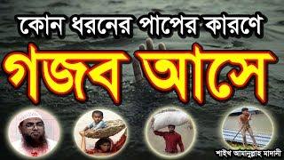 Bangla Waz 2017 Kon Dhoroner Paper Karone Gozob Ase by Shaikh Amanullah Madani | Free Bangla Waz