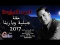 احمد الدرايسة 2017 حفلة - جبلية ويا ريتا 2017 - حفلة العقبة