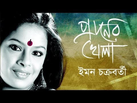 Praner Khela | Iman Chakraborty | Rabindra Sangeet | Jukebox (bengali) Full Song video