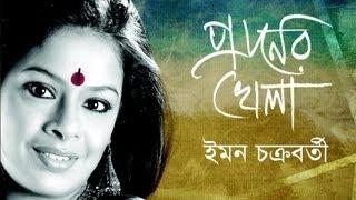 Praner Khela | Iman Chakraborty | Rabindra Sangeet | Jukebox (Bengali) Full Song