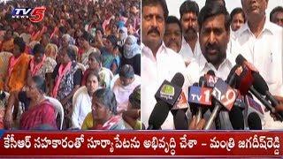 Guntakandla Jagadish Reddy Election Campaign in Suryapet Dist | Telangana