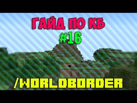 Гайд по КБ #17 WORLDBORDER