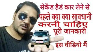 पुरानी कार खरीदने से पहले क्या क्या   सावधानी बरतें आईये जानते हैं [old car Ki jankari]