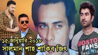 Top 10 Bangla Entertainment News - 15 January 2018 | Don vs Salman Shah Shakib Jeet Arefin Shuvo