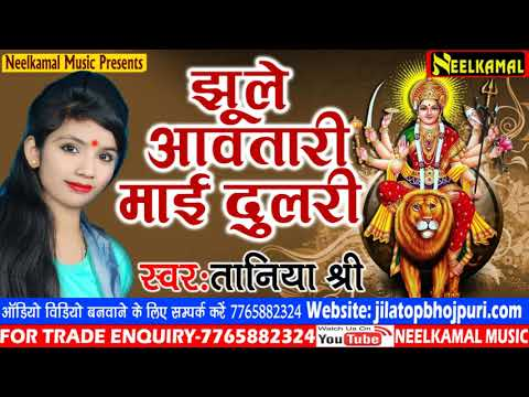 झूले अवतारी माई दुलरी - Jhule Aawatari Mai Dulari - Singer Taniya Shree -#Neelkamal Music