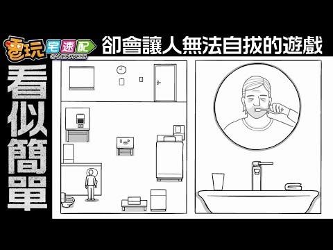 台灣-電玩宅速配-20200109 推理、解謎、冒險齊聚一身讓你無法自拔的新作!