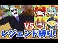 インジャネーノvsレジェンド軍団!!「妖怪ウォッチ3」テンプラ8章 Yo-kai Watch