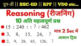 Reasoning Tricks in hindi For - GROUP D, SSC GD, RPF, VDO, UP POLICE & ALL OTHER EXAMS