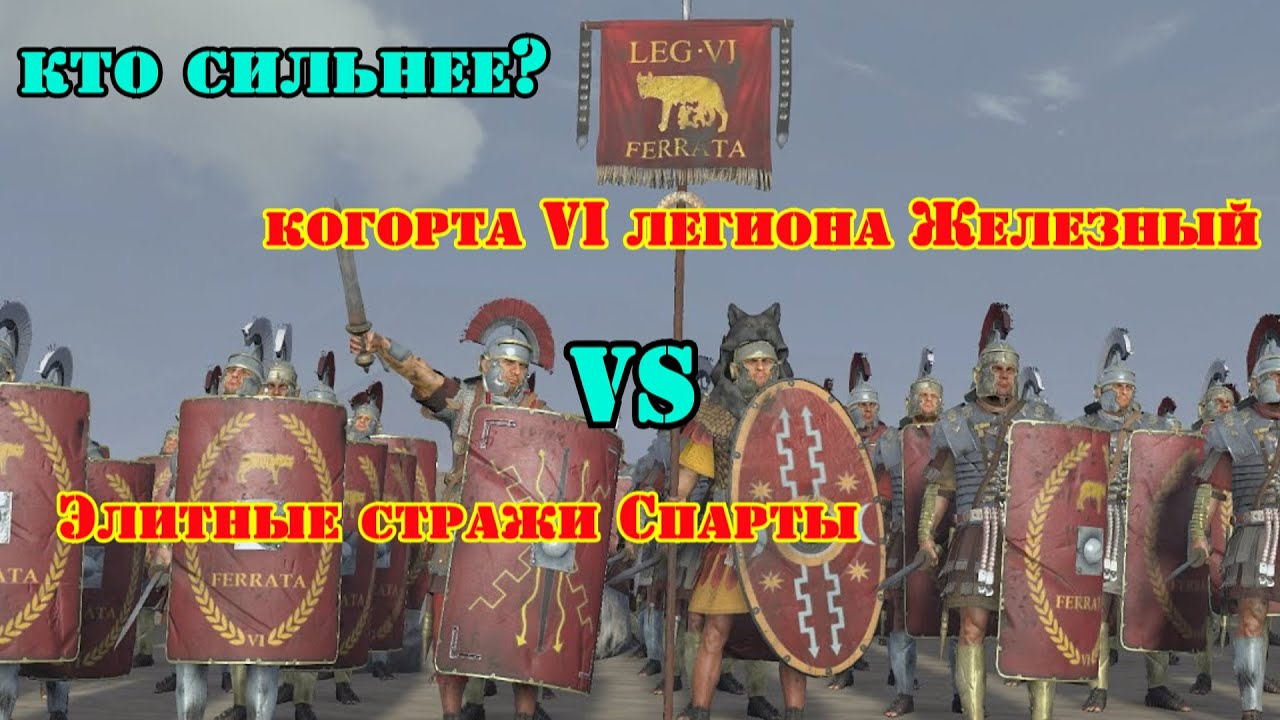 Legio v macedonics - пятый македонский легион
