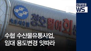 R)수협 경제사업 고전, 임대 용도변경 잇따라