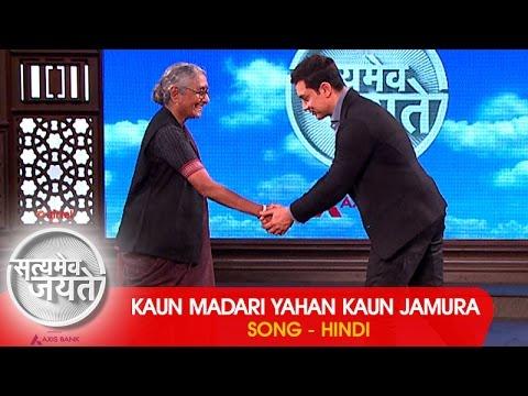 Kaun Madari Yahan Kaun Jamura  - Song - Hindi | Satyamev Jayate 2 | Episode 4 - 23 March 2014