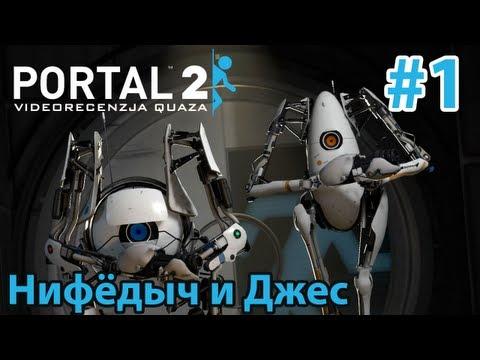 Portal 2 Co-op (часть 1) Нифёдыч и JesusAVGN