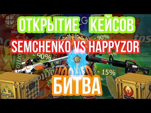 ОТКРЫТИЕ КЕЙСОВ - БИТВА : Semchenko VS Happyz0r